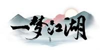江湖新生 《一梦江湖》(原楚留香手游)今日公测