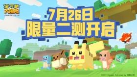 《宝可梦大探险》7月26日安卓限量二测 中国独占玩法更新曝光