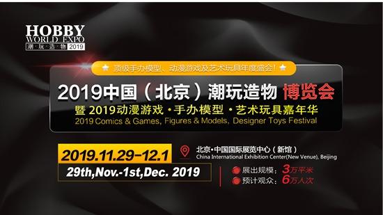 2019中国潮玩造物博览会