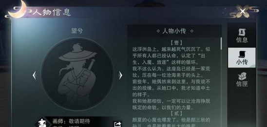 一梦江湖手游沧海技能解析