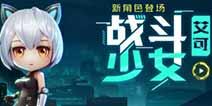 《逃跑吧!少年》周年庆版本来袭  新角色闪亮登场!