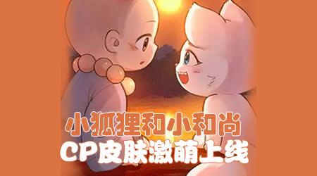 球球大作战CP皮肤7月26日上线 小狐狸和小和尚激萌登场