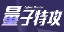 网易超能竞技巨制 《量子特攻》重磅首曝 8月16日迎来首测!
