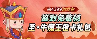 4399游戏盒8月签到礼包