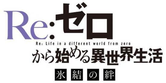 从零开始的异世界生活OVA