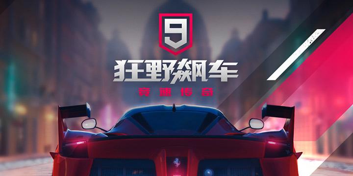 阿里互娱携手Gameloft重磅发布《狂野飙车9:竞速传奇》国服,8月8日iOS燃擎公测!