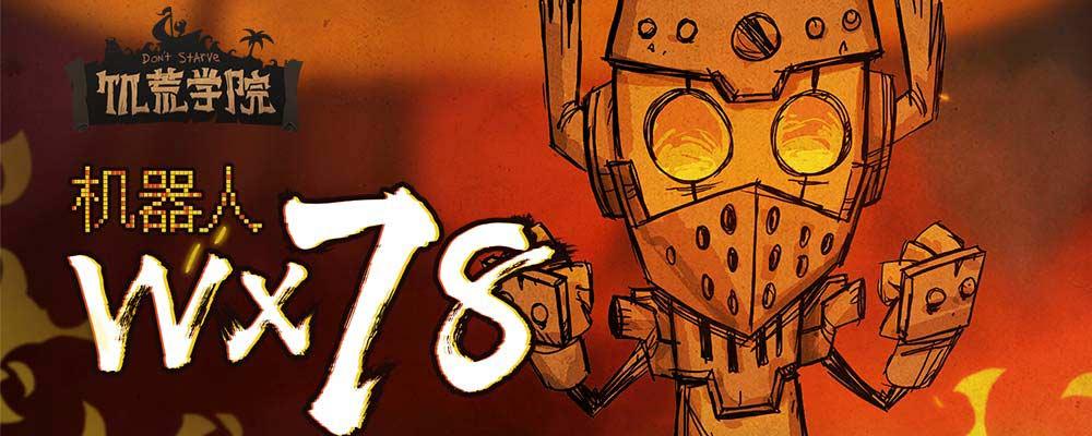 【饥荒学院】第74期:机器人 WX78