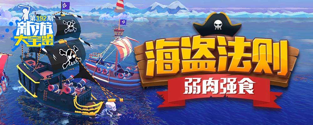 【新游大宝鉴】第192期:《弱肉强食!海盗法则》