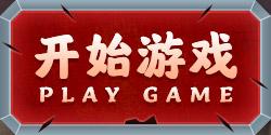 4399部落自走棋游戏下载