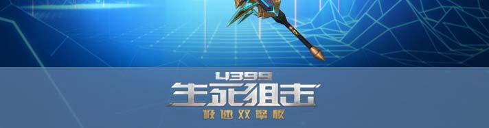 生死狙击仲裁巨剑