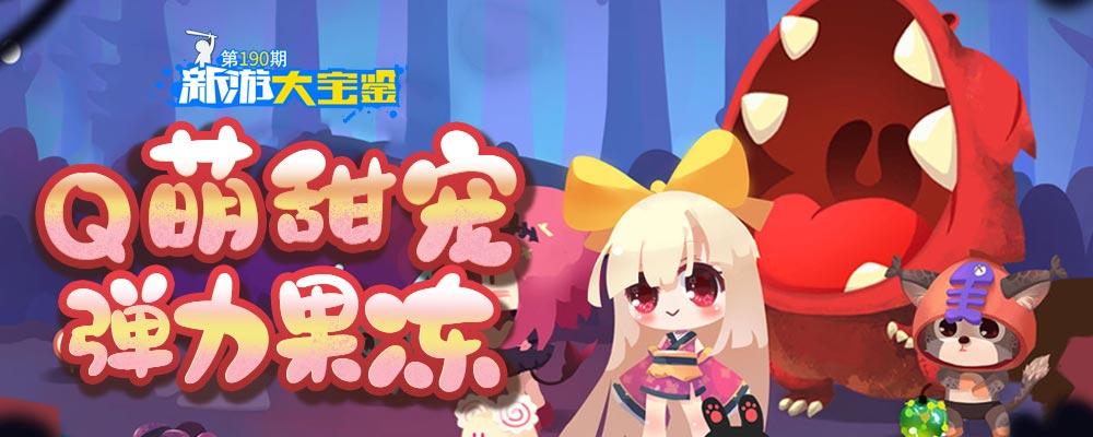 【新游大宝鉴】190期:《Q萌甜宠 弹力果冻》