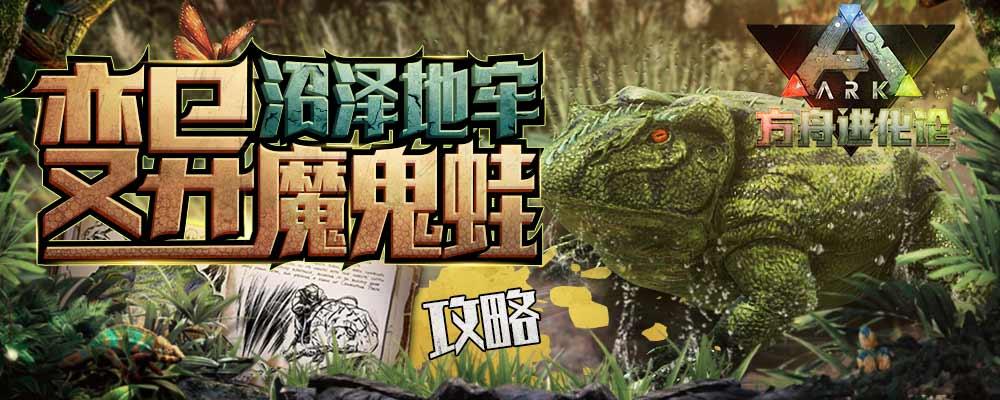 【方舟进化论】:沼泽地牢—变异魔鬼蛙攻略!