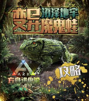 方舟進化論:變異魔鬼蛙