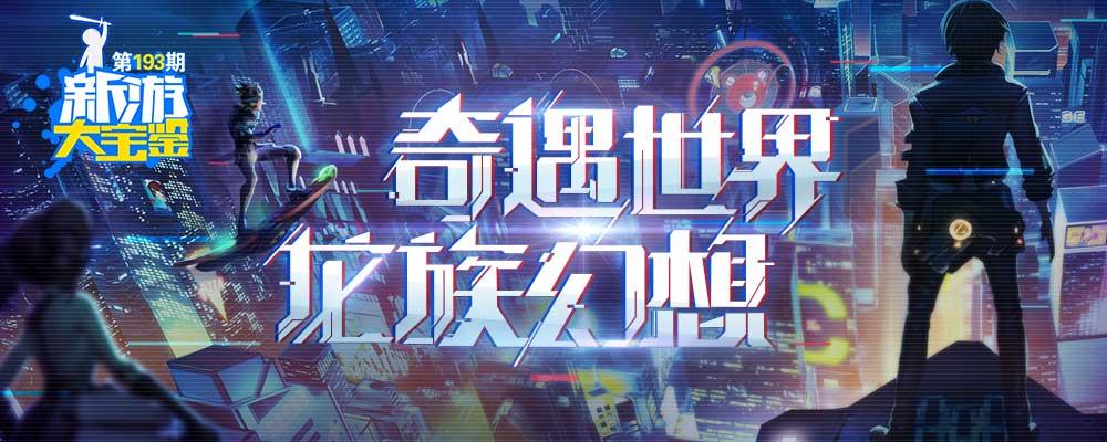 【新游大宝鉴】第193期:《奇遇世界!龙族幻想》