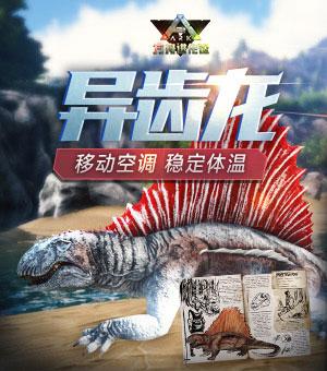 方舟進化論:異齒龍