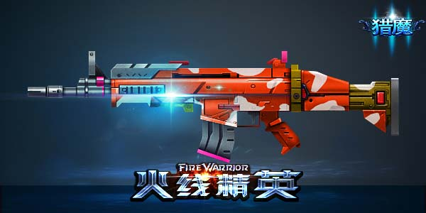 火线精英SCAR-红魔
