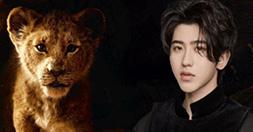 蔡徐坤再跨界代言《狮子王》