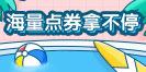 4399小游戏微信暑期福利 王者荣耀等点券免费拿