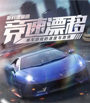 游戲爆瘋語:賽車類游戲演變