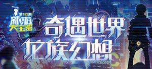 新游大宝鉴:奇遇世界!龙族幻想