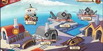 大海战实力飙升《航海王 启航》2.0专属战船与你并肩作战