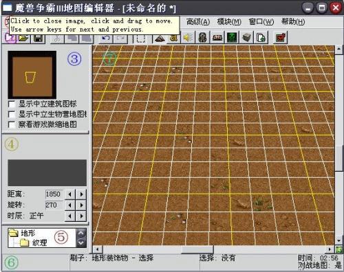 地图编辑器