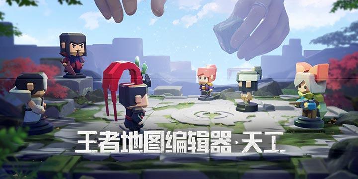 """《王者荣耀》""""天工""""编辑器曝光 自走棋玩法只是开始"""
