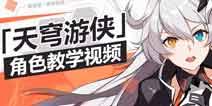 崩坏3游侠增幅核心 天穹游侠操作指南
