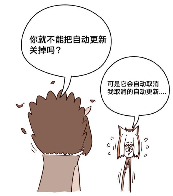 明日方舟漫画合集16 W10用户受害者