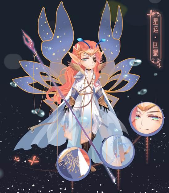 小花仙星运巨蟹套装