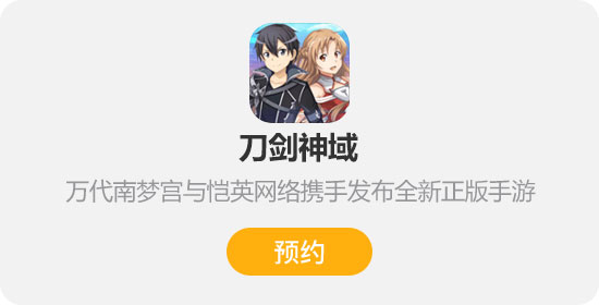 CJ现场|Link start!来《刀剑神域》做一名封弊者!