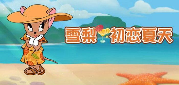 《猫和老鼠》首位女性鼠角色雪梨七夕上架 给你初恋的感觉!