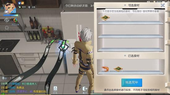 龙族幻想龙井虾仁