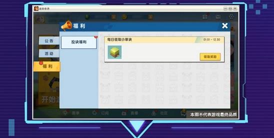迷你世界0.37.1版本更新公告