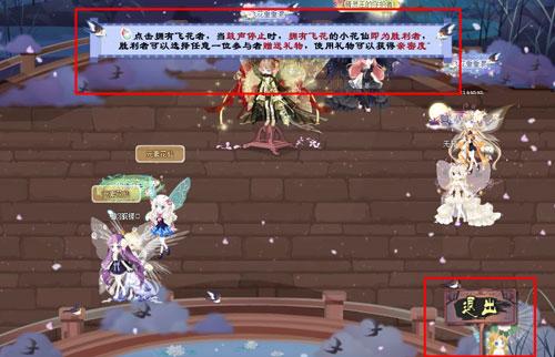 小花仙击鼓夺花小游戏攻略2