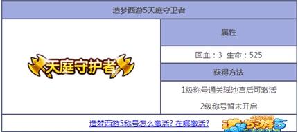 造梦西游5推荐称号解析11