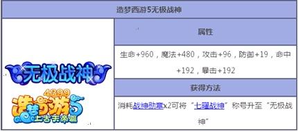 造梦西游5推荐称号解析13