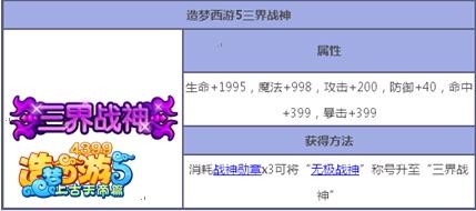 造梦西游5推荐称号解析3