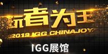 """IGG 2019ChinaJoy最全盘点 七大亮点彰显""""玩者为王"""""""