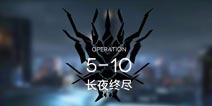 明日方舟主线5-10通关攻略 5-10阵容推荐