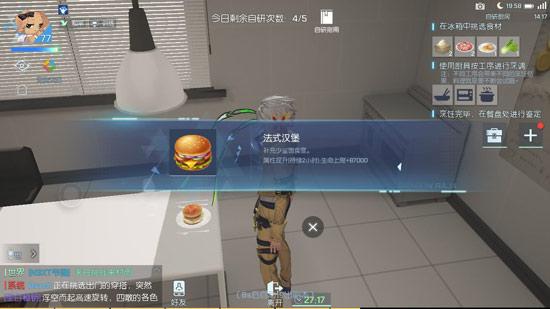 龙族幻想法式汉堡食谱