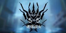 明日方舟主线5-5通关攻略 5-5阵容推荐
