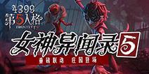 《第五人格X女神异闻录5(P5)》8.8新联动!登陆庄园!