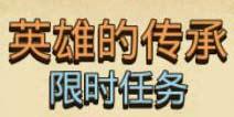 不思议迷宫定向越野英雄的传承怎么完成 传承的组合链接一览