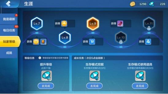 乐高无限任务系统介绍