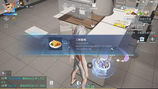龙族幻想三鲜春卷配方