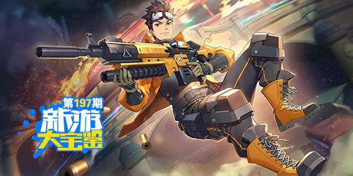 新游大宝鉴:热血枪战!王牌战士