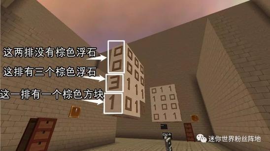 迷你世界解密存档:符石密码