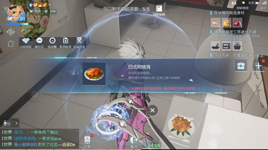 龙族幻想食谱