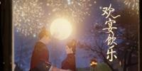 一梦江湖更新公告 全新浪漫烟花上线